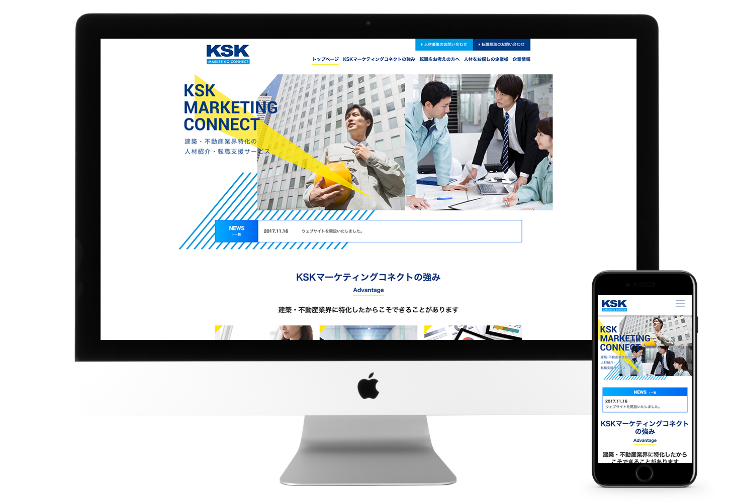 KSKマーケティングコネクト株式会社 様 コーポレートサイト