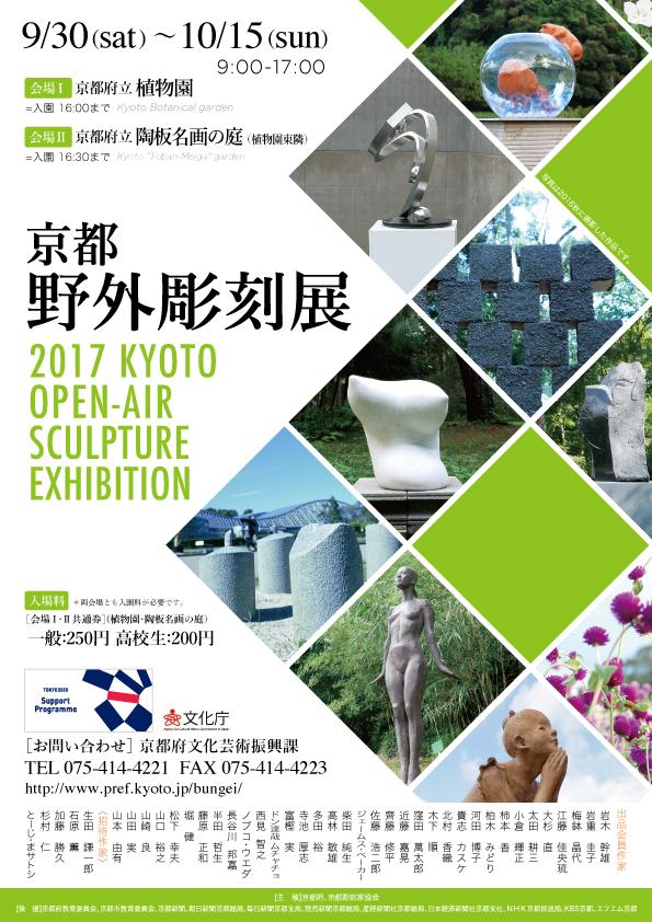 京都野外彫刻展チラシ