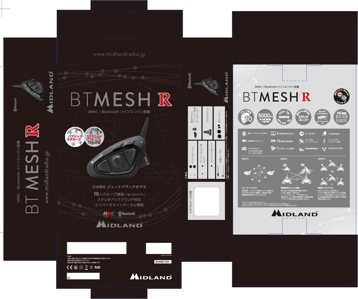 BTMESH-R 商品パッケージデザイン